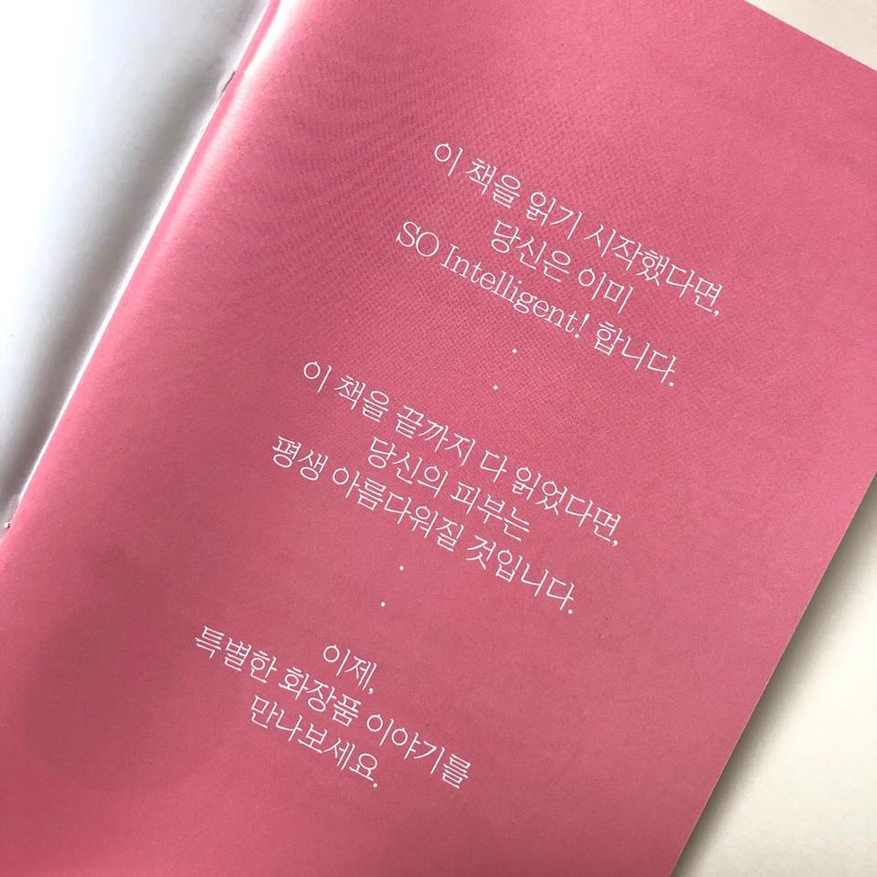 아 참 그리고 세럼과 책자 두 권이 같이 왔는데  한 권은 화장품에 대한 상식 10가지에 대해 적혀있어서 되게 유용했어요!