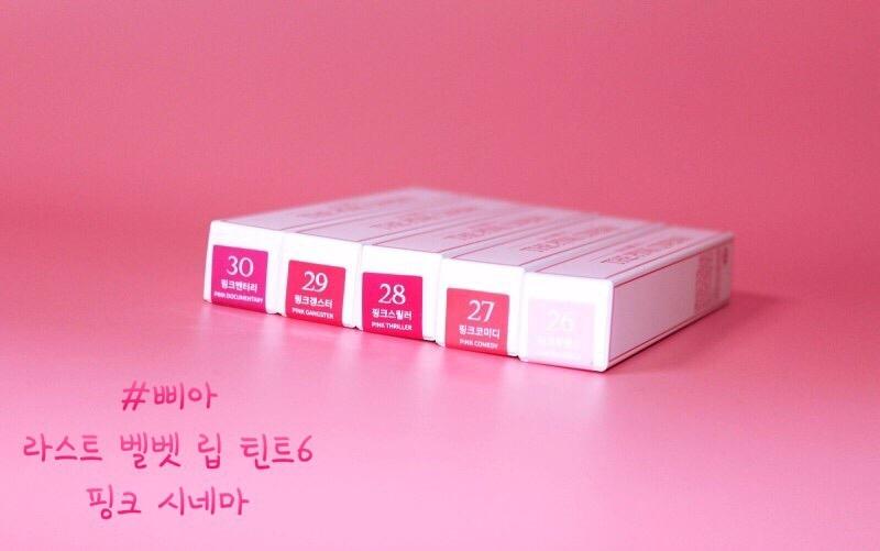깔끔하고 예쁜 패키지👍👍 핑크 시네마 이름과 맞게 핑크핑크한 디쟌,,💖