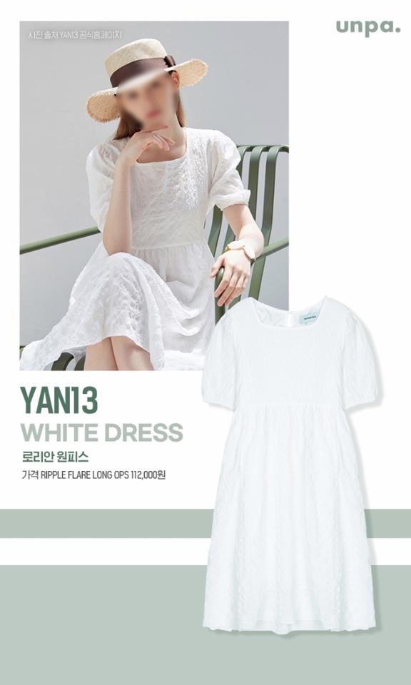 청순하면서 꾸안꾸 휴양지 패션의 끝판왕  [YAN13(얀13)]에서는 샤랄라 보다는  수수한 느낌의 드레스가 많아!