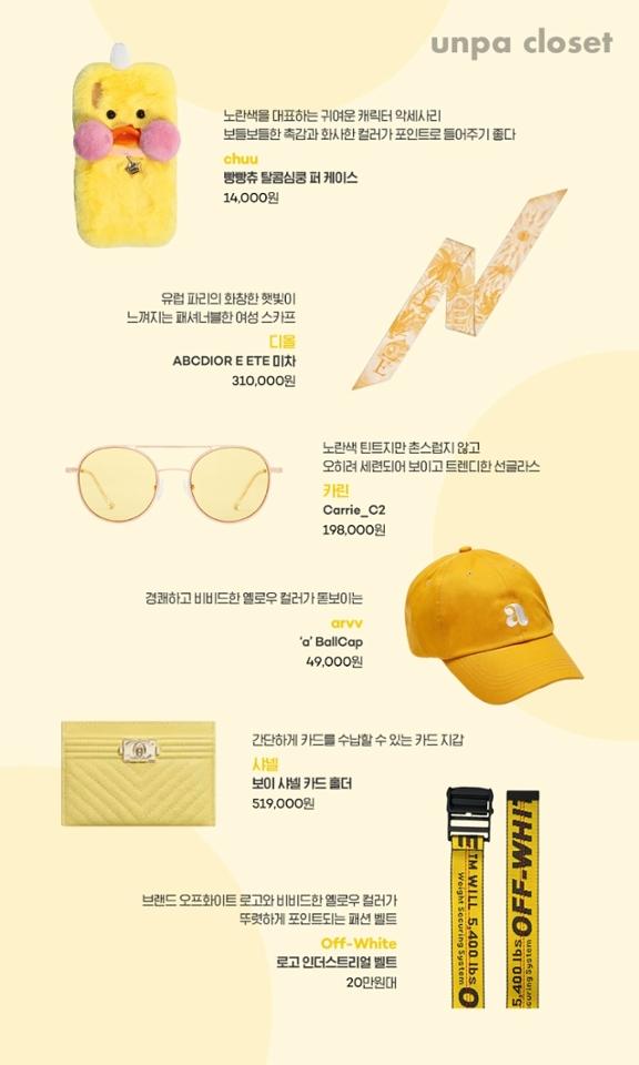 사실 에디터도 노란빛이 잘 안 받는 피부라 살짝 걱정했었는데 이렇게 무난한 가방부터 사계절 내내 멋을 주는 틴트 선글라스까지 소개해볼게!  과연 여러분의 노란색 아이템 선택은? (두둥)