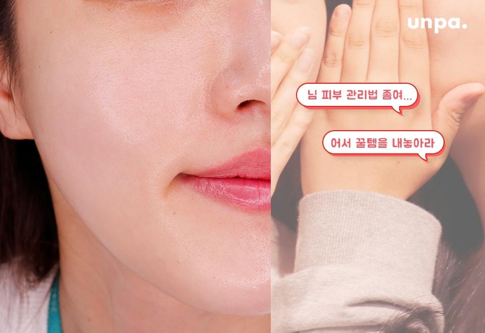 찬바람 부는 한겨울에도 촉촉한 피부를 유지하는 에디터의 피부 관리법이 궁금해진 언파 나라 사람들은  에디터가 매일 사용하는 피부 관리템을 알고 싶어 했어요