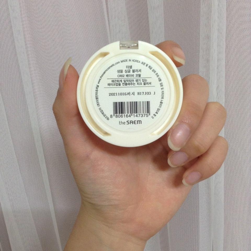 뒤에는 요렇게 흐릿하게 나왔네요ㅠㅠ  🍒더샘 샘물 싱글 블러셔 CR02 베이비 코랄🍒  (매끈하게 밀착되어 생기 있는 메이크업을 연출해주는 치크 블러셔)