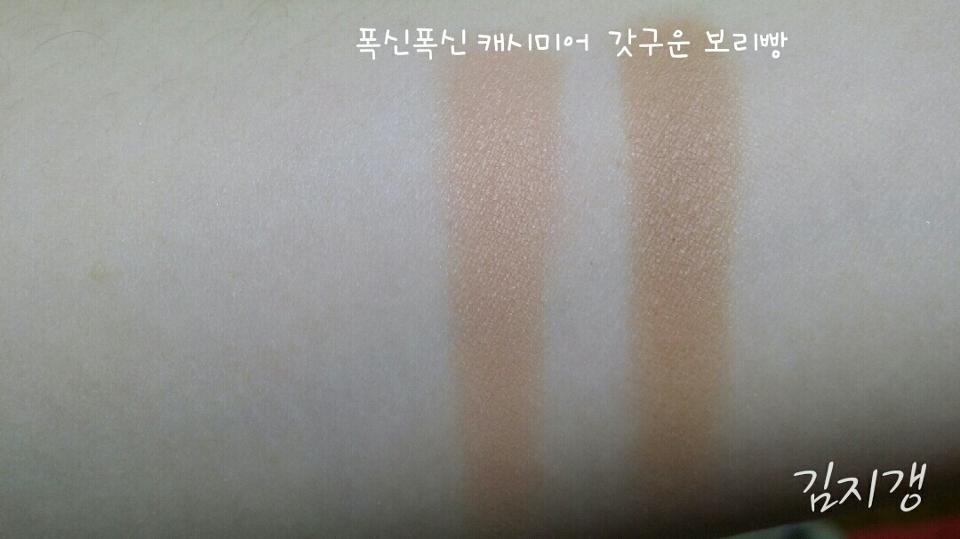 두가지 브라운색 비교해봤어요~ 비슷해보이지만 발색해보니 확실히 틀리네요 캐시미어색상이 살짝 살구빛 나네요~