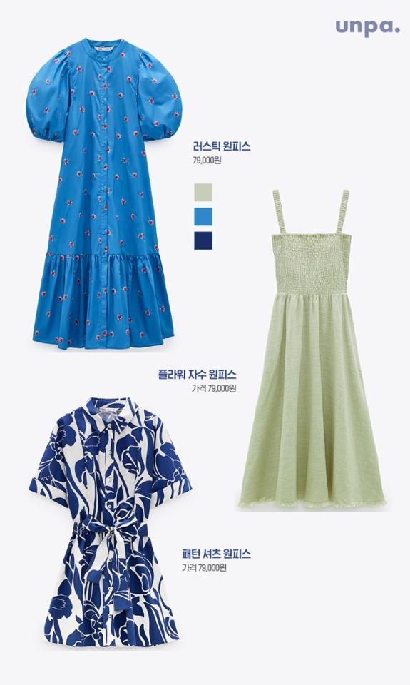 데일리로 입기 좋은 베이직한 스타일부터 시원한 느낌을 전달해 줄 프린트 원피스까지~ 다양한 드레스 디자인으로 눈 돌아감♥