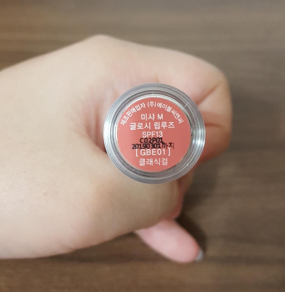 미샤 글로시 립루즈 GBE01 클래식걸 색상이에용