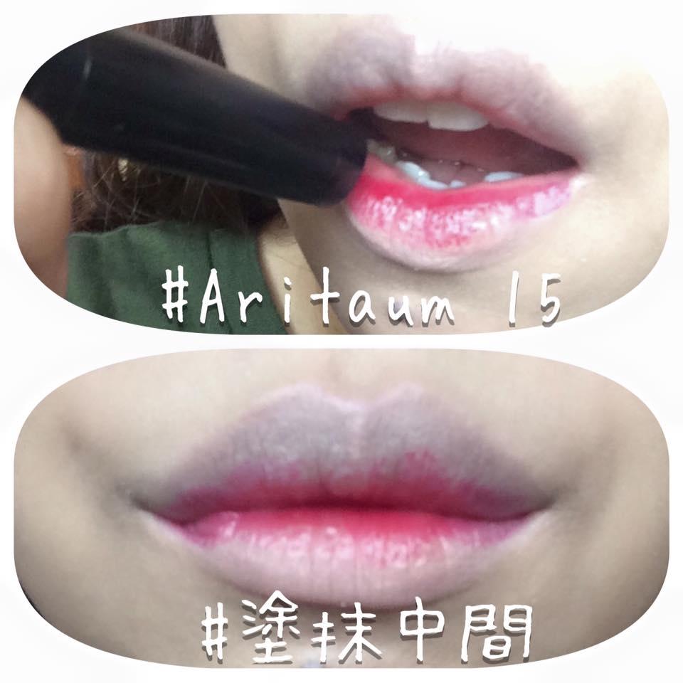 然後再選高彩度唇彩 塗抹在中間 這邊用的是Aritaum WATER SLIDING TINT #15號 然後就完成了✧*。٩(ˊᗜˋ*)و✧*。 威~沒有啦XD
