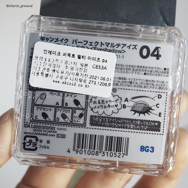 뒷면에 추천하는 사용방법과 내장 어플리케이터의 활용이 그림으로 되어있어 일본어 1도 몰라도 참고하기에 좋아요   하지만 꼭 이렇게 사용하지 않아도 괜찮아요 :)  저도 5가지 색상 모두 아이섀도우로 활용하고 있어요ㅎ