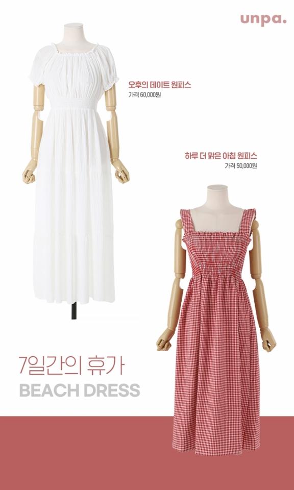 첫번째 소개할 브랜드는 배우 서현이  휴양지에 놀러갈 때 입어서 핫해진  [7일간의 휴가]