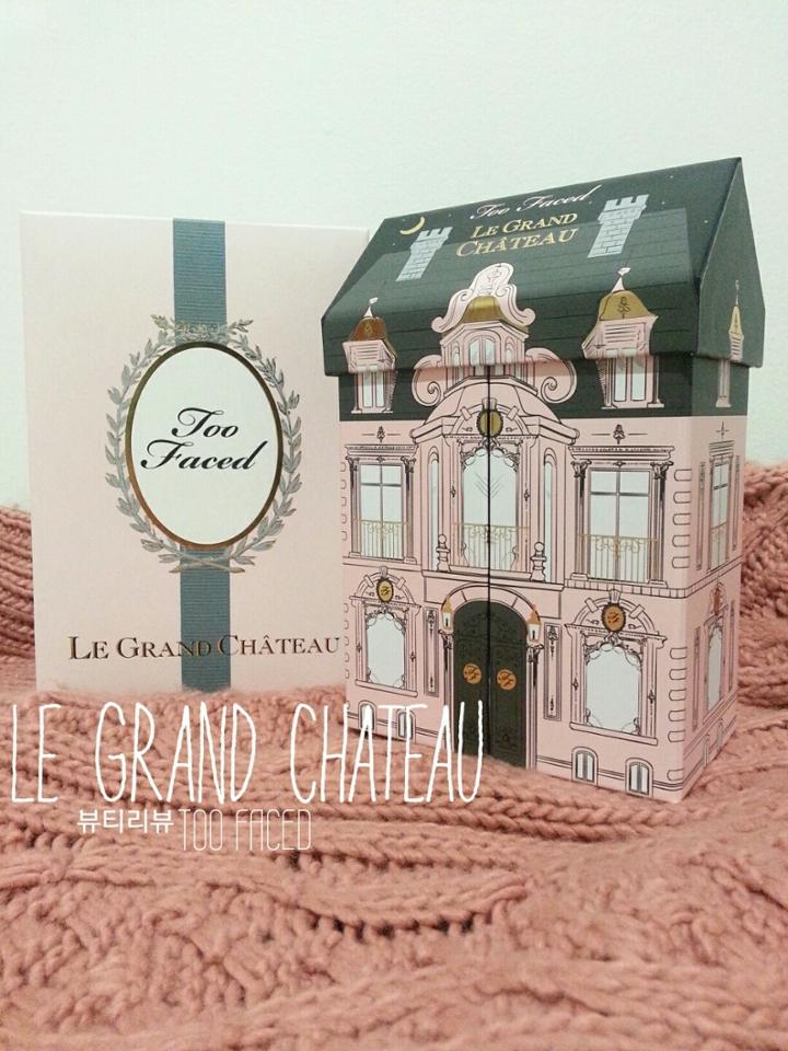 어릴 때 가지고 놀던 인형의 집 있으셨죠?   '르 그랑 샤또'는 불어로 '큰 성'이라는 뜻이에요. 내용물은 모르겠으나 이 패키징이 바로 리미티드 에디션 돌하우스 박스예요.