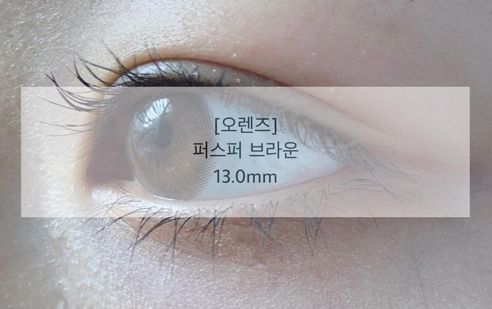 [오렌즈] 퍼스퍼브라운   병렌즈 : 3-6개월 착용  그래픽디자인 : 13.0