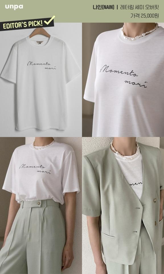 에디터가 추천하는 반팔 아이템은 바로 이거야~ 여성 브랜드 나인 옷으로 편안하면서 우아함이 돋보여!  일반 무지 티셔츠는 왠지 이너 느낌이 강해서 단독으로 입기 허전하거나 부담스러울 수도 있는데 나인 티셔츠는 이렇게 슬림한 레터링 프린트가 있어 단독으로 입거나 또는 다양한 아우터 디자인과 편하게 레이어드해서 입기 좋아!  구김이 잘 가지 않는 부드러운 소재로 데일리로 입기 좋은 여자 티셔츠로 추천할게♥