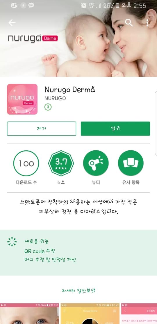 앱스토어에서 #nurugo derma 를 받아주세요~