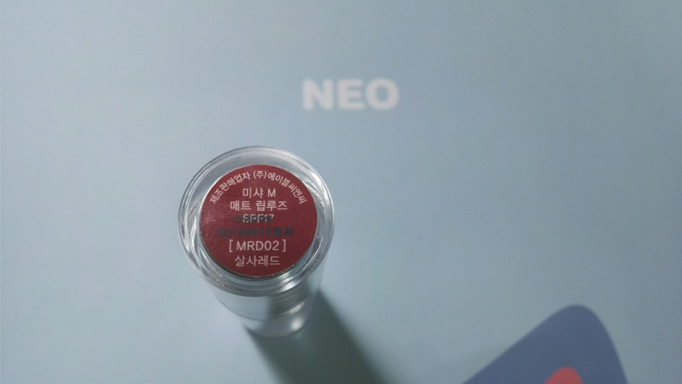 립스틱 궁디에는 이렇게 색상과 명이 적혀있어요 ^^*