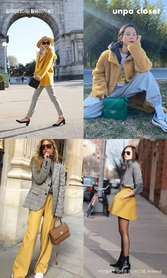 비비드 한 옐로우 컬러는 어떤 색과 매치해도 어울리지만 특히 올해의 컬러인 얼티밋 그레이와 함께 레이어드한다면 좀 더 도시적인 무드를 연출할 수 있어  해외 셀럽들과 김나영 패션을 살펴보면 무채색 계열의 의상에 노란색 아이템 하나를 매치해 충분히 포인트가 느껴지지?