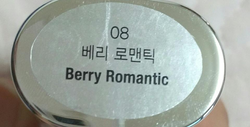 전 8호 베리 로멘틱 이예요!!