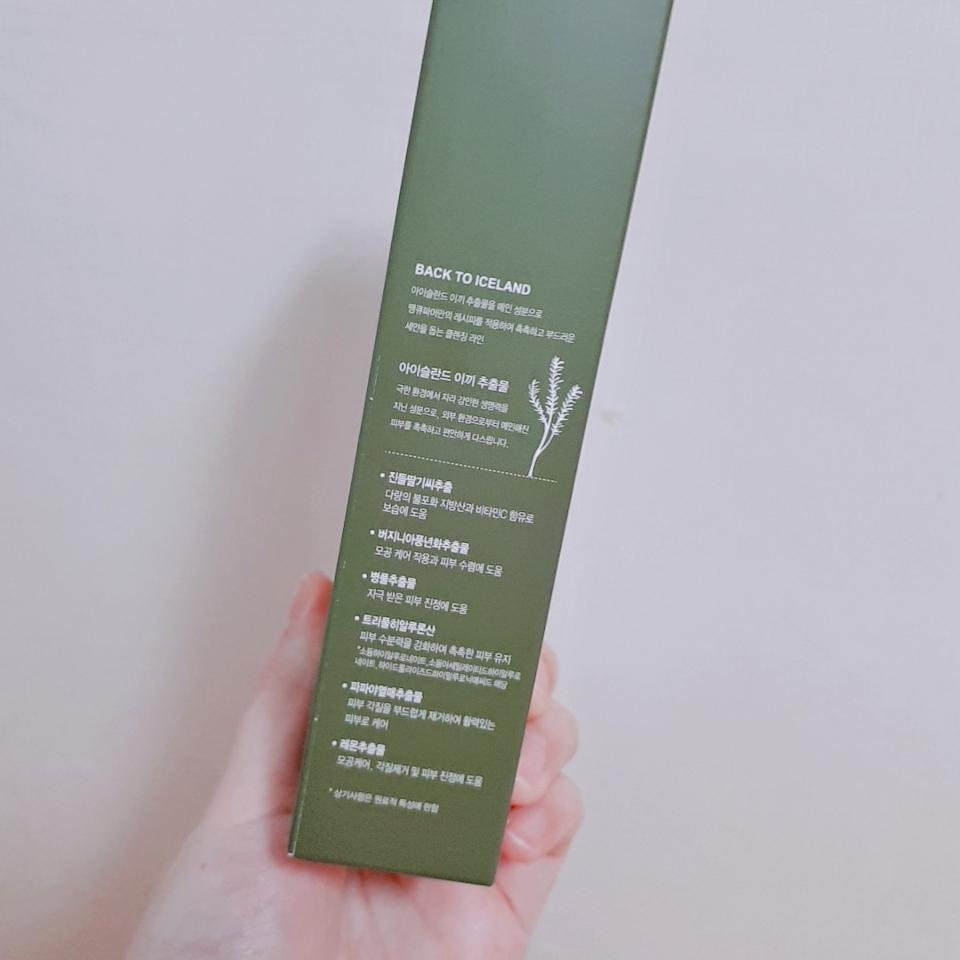 아이슬란드 이끼🌿 추출물 진들딸기씨추출🍓 버지니아풍년화추출물🌺 트리플히알루론산❄ 파파야열매추출물🥥 레몬추출물🍋 여러가지 성분들이 들어가있어서 피부에 좋은 영향을 미칠수 있습니다👍