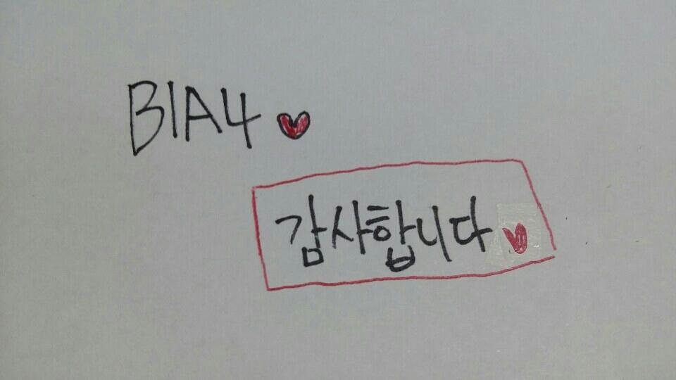 감사합니다~~(B1A4는 그냥 보시길 바랍니당♡)