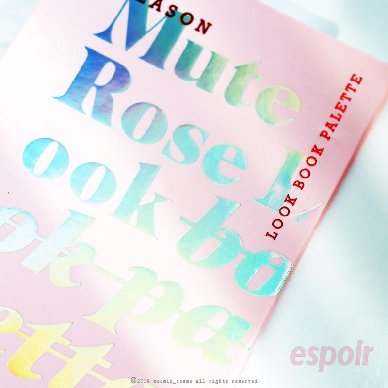 에스쁘아 뮤트로즈 룩북     19 S/S 트렌드인 뮤트톤과  로즈 컬러가 만나서 감성적인 컬러들로만  구성된 에스쁘아의 섀도우팔레트 에요!