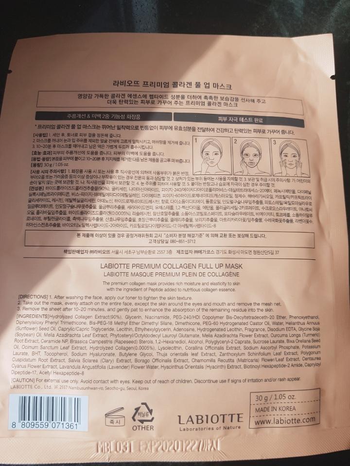 143년 역사의 콜라겐 전문 기업 독일 젤리타사의 2ㅈ개극 특허 콜라겐을 함유하고 있다고 합니다. 또한 모공의 1/300,000 사이즈의 저분자 콜라겐이라 피부에 쏙쏙 흡수되어 탄력관리에 도움을 준다고 합니다.