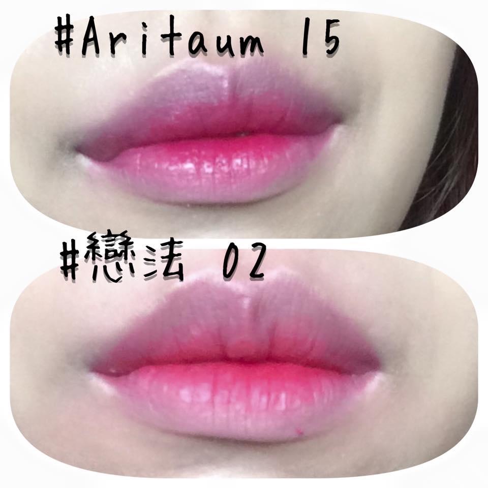 以上是兩張不同顏色畫出來的咬唇感(*´∀`)~♥ Aritaum是水潤感唇彩而戀法是霧面唇彩 兩個不同唇彩畫起來感覺都還蠻不錯的(自己說XD