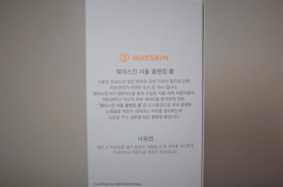 서울의 유해 환경에 노출된 피부를  진정시키고 관리하는 데에 필요한 성분은 담고, 피부를 민감하게 만드는 유해 성분은 과감히 뺀!   도시 생활을 하는 이들을 위한  맞춤형 스킨케어 제품이라고 할 수 있어요.  웨이스킨 서울 클렌징 폼의 특징은  #천연유래성분 을 사용했다는 점!  피부에 자극적일 수 있는 인공 향료와 화학성분을 배제하고,  원료 자체의 은은한 향을 살린 제품이에요. 보통 화장품의 천연 향료로 아로마 계열의 오일이 사용되는데,  아로마 오일은 민감성 피부에게 트러블을 유발할 수 있거든요.  저는 아로마 오일이 들어간 화장품을 잘못 썼다가  좁쌀 여드름과 염증성 트러블로 고생한 경험이 있어요. 그래서 웨이스킨 서울 클렌징 폼과 같이  원료 자체의 담백한 향이 나는 제품을 선호해요.