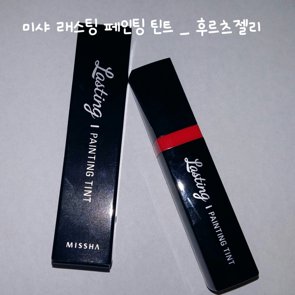 래스팅 페인팅 틴트 외관~!