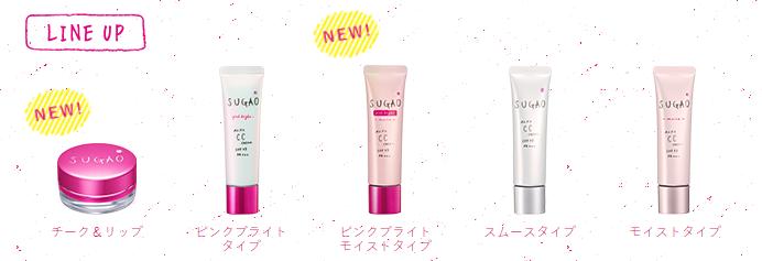 目前線上有這五款產品  最左邊的是腮紅霜  CC霜有分兩種配方   桃紅色蓋子的是粉紅款   銀色蓋子(最右邊)是膚色款 粉紅款跟膚色款又有分一般型跟保濕型 所以圖片中從左到右是:粉紅一般款/粉紅保濕款/膚色一般款/膚色保濕款 每一款還有兩種色號可以選:分別是明亮色跟自然色