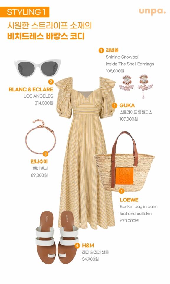 올 여름 인생 샷 보장해주는 비치드레스 코디 첫번째! 옐로 컬러를 메인으로한 바캉스룩♥  시즌성 짙은 라피아 소재 가방과 화려한 귀걸이로 여름 이미지를 더하며 알록달록 발찌로 발까지 완벽하게 채워줌!♥