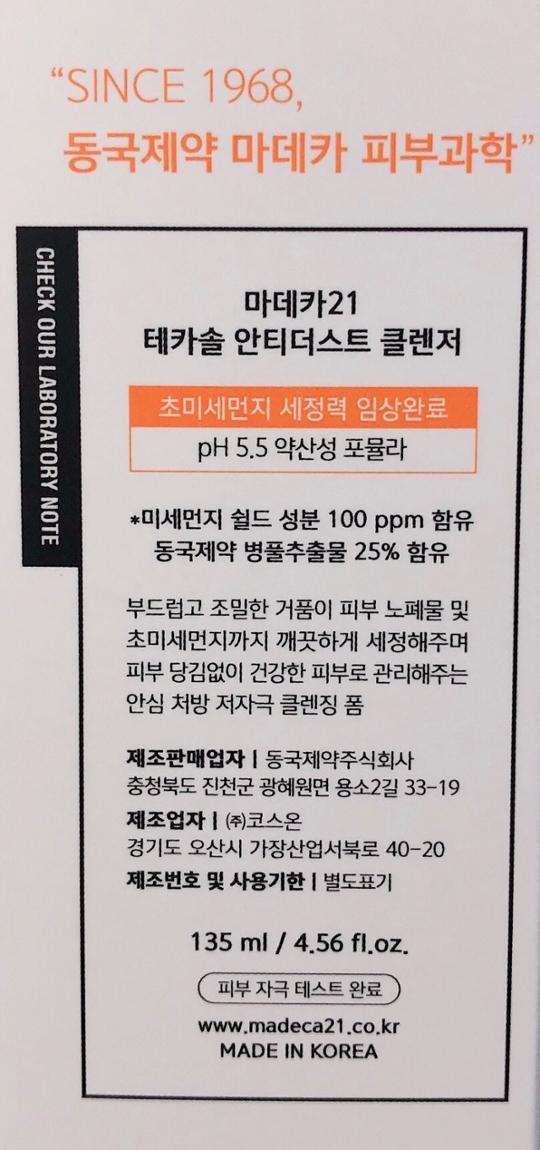이 제품은 pH5.5 약산성 포뮬라로  미세먼지 쉴드성분 100ppm이 함유되어있고, 동국제약 병풀추출물이 25% 함유되어있다고 해요.  저는 동국제약 제품이라 믿음이 간 것 같아요!