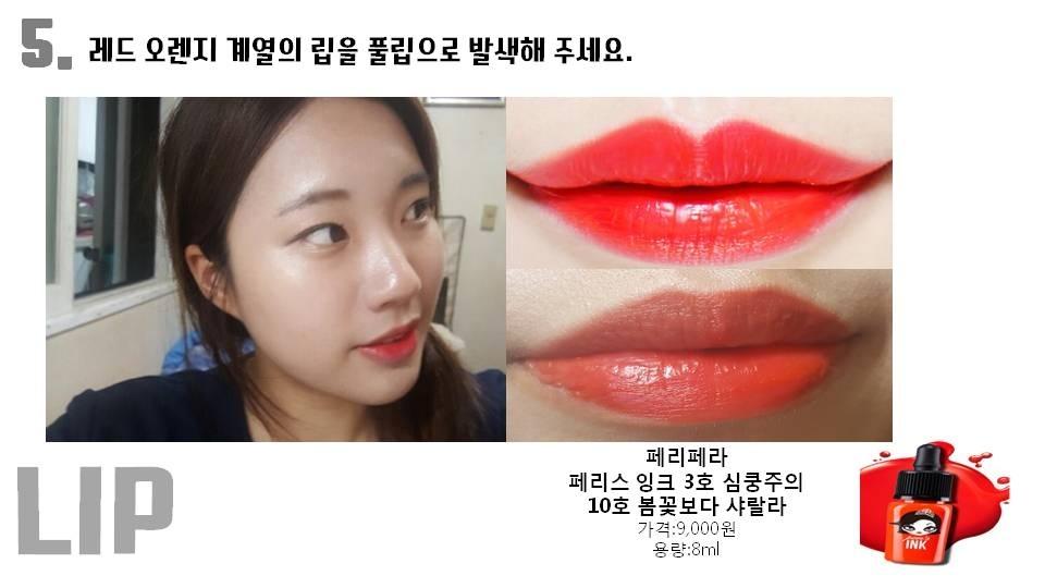 넘나 예쁜 페리페라 페리스 잉크 3호 심쿵주의를 사용하여 요정의 싱그러운 입술을 표현해주세용