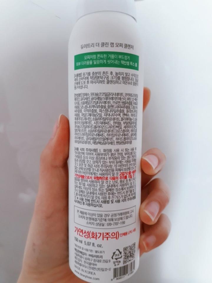 뒤에는 제품설명이 적혀있어요! 제품 설명을 읽다보니까  빨간글씨로 고압가스를 사용한 가연성제품이라고 적혀있더라구요
