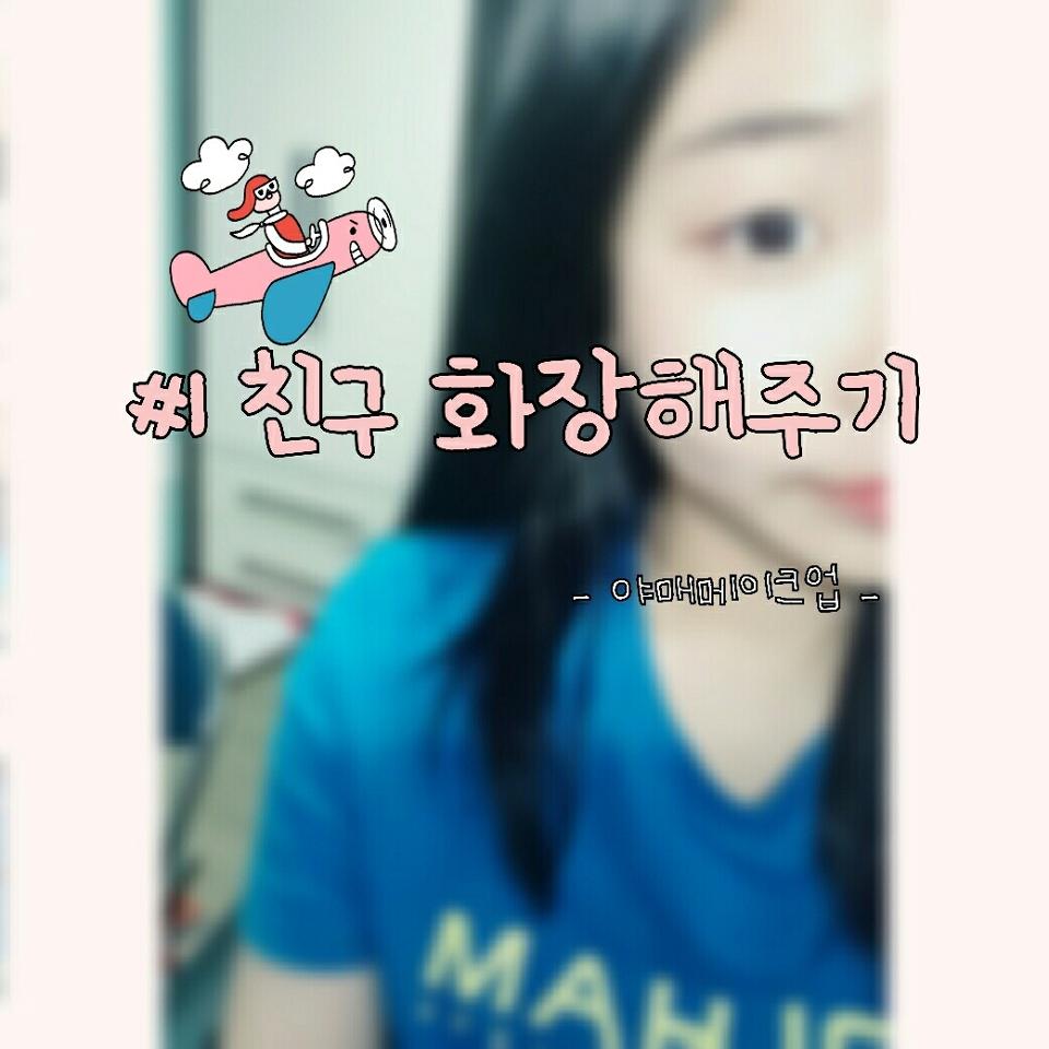 💞 #1 친구화장해주기 💞